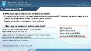 Административная контрольная работа МЦКО  5 Регламентация АКР Внеплановая административная контрольная