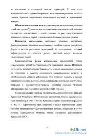 коммунальное хозяйство городов Чувашской Республики в гг  Жилищно коммунальное хозяйство городов Чувашской Республики в 1920 1990 гг исторический опыт