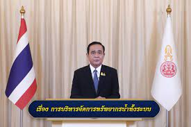 รัฐบาลไทย-ข่าวทำเนียบรัฐบาล-แถลงการณ์ พลเอกประยุทธ์ จันทร์โอชา นายกรัฐมนตรีและรัฐมนตรีว่าการกระทรวงกลาโหม  เรื่อง การบริหารจัดการทรัพยากรน้ำทั้งระบบ วันที่ 6 กุมภาพันธ์ 2563