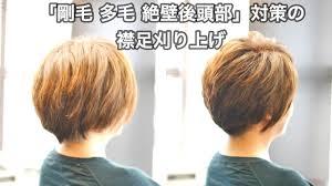 剛毛 多毛 絶壁後頭部対策の襟足刈り上げで髪型を丸く