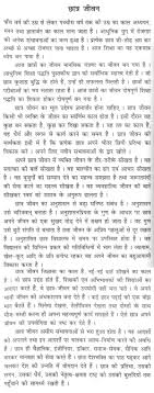 student life essay in hindi my student life essay in hindi