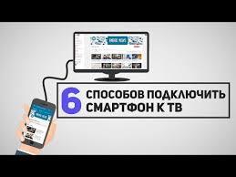 6 способов Как Подключить Смартфон к Телевизору? - YouTube