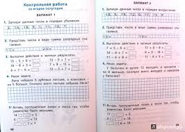 Рецензии покупателей на Математика класс Самостоятельные и  15 05 2014