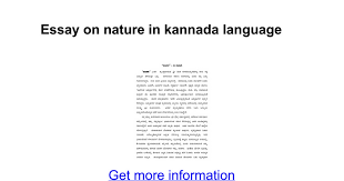 essay on nature in kannada language google docs