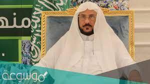 من هو وزير الشؤون الاسلامية السعودي الحالي - موسوعة نت