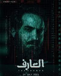 """أحمد فهمى يجسد شخصية """"هاكرز"""" فى فيلم """"العارف"""" مع أحمد عز – وكالة عربي اليوم  الإخبارية"""