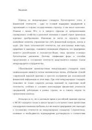 Составление и анализ бухгалтерской отчетности в ГОУ  Анализ финансовой отчетности на соответствие международным стандартам курсовая 2010 по бухгалтерскому учету и аудиту скачать бесплатно