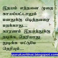 tamil love kavithai wallpapers ithayam ethanai murai guru kavithai