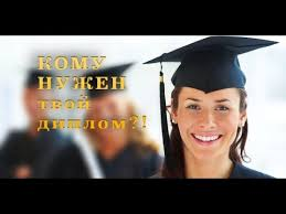 Кому нужен твой диплом НАКИПЕЛО  Кому нужен твой диплом НАКИПЕЛО 10