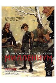 Книга Миллениум. <b>Девушка</b>, которая играла с <b>огнем</b> - купить в ...