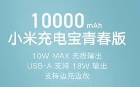 Новый <b>внешний аккумулятор Xiaomi</b> имеет ёмкость 10 000 мАч