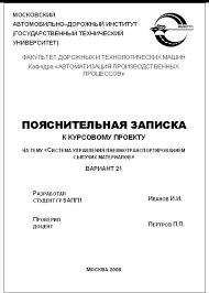 Методические указания по курсовому и дипломному проектированию на  Образец титульного листа дипломного проекта