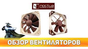 Обзор <b>вентиляторов Noctua NF</b>-P12 PWM а также <b>NF</b>-<b>S12A</b> ULN ...