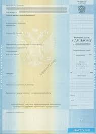 Реестр дипломов о высшем образовании  Или лутше новый газель купить для редких реестр дипломов о высшем образовании