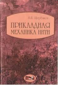 щербаков монография
