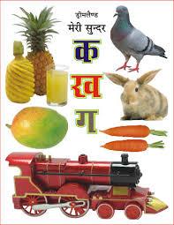 Hindi K Kha Ga Chart With Pictures