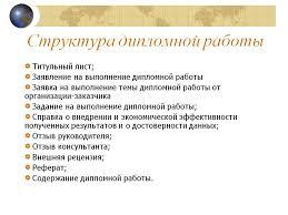 Структура дипломной работы Презентация  Структура дипломной работы