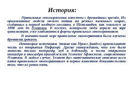 Презентация историческая справка по геометрии на тему  слайда 2 История Правильные многогранники известны с древнейших времён Их орнаментны