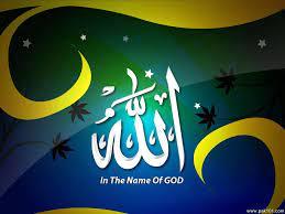 Allah Name Wallpaper 3d - 1024x768 ...