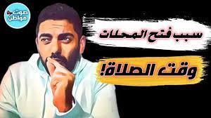 سبب فتح المحلات وقت الصلاة عمر عبدالعزيز - YouTube
