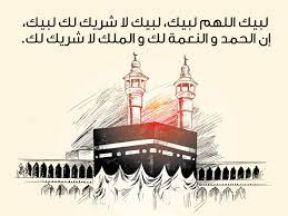 """Ο χρήστης مجموعة شاكر στο Twitter: """"لبيك اللهم لبيك، لبيك لا شريك لك لبيك،  إن الحمد و النعمة لك و الملك لا شريك لك. #حج #السعودية #مكة… """""""