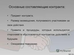 Презентация на тему Курсовая работа на тему Теория контрактов  6 Основние составляющие