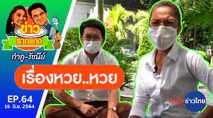 """ข่าวราดแกง """"กำภู-รัชนีย์"""" ep64 เรื่อง หวยๆ (16 มิถุนายน 2564) -  สำนักข่าวไทย อสมท"""