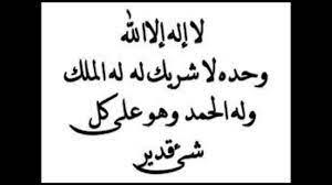 لا اله الا الله وحده لا شريك له له الملك وله الحمد وهو على كل شي قدي -  YouTube