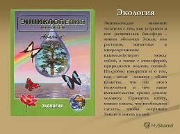 Презентация на тему Большая детская энциклопедия Аванта Плюс  3 Энциклопедия