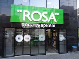 Картинки по запросу красноярск магазин роса