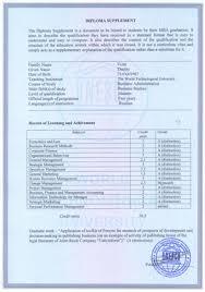 Документы об образовании и или квалификации Документы об  diploma supplement