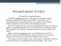 Диктант по русскому языку класс Сложные предложения с разными  Диктант в дороге 9 класс сложное предложение
