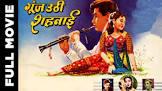 Rajendra Kumar Goonj Uthi Shehnai Movie