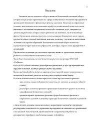 Отчет по производственной практике пао сбербанк Нижний на ладони Отчет по производственной практике пао сбербанк Годовой отчет пао сбербанк Сохранить документ на дискПродукты o 365