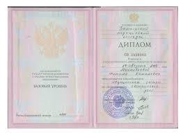 Купить диплом о среднем медицинском образовании Факультет  Диплом медсестры