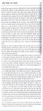 an essay on importance of education in hindi language  essay on hindi diwas for children and