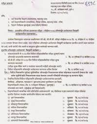 Curriculum Vitae Meaning In Marathi Application Letter In Marathi