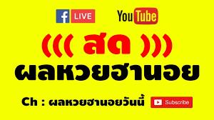 🔴LIVE #ผลหวยฮานอยวันนี้ 16 มิถุนายน 2563 - YouTube