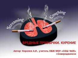 Урок ОБЖ Вредные привычки курение й класс Презентация к уроку