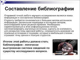 Подготовка курсовой работы презентация онлайн  Составление библиографии Работа