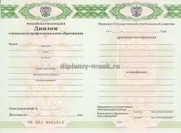 Купить диплом ПТУ с гарантией купить диплом училища 2011 год н в