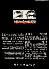chinese culture colloquium atilde lu xun and his reasoning style the topic lu xun and his reasoning style