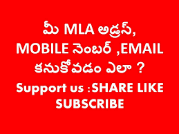 Address And Phone Number List How To Find Ap Mla Mobile Number Email And Address In Telugu Youtube
