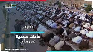 عادات العيد في مأرب.. عراقة التاريخ - YouTube
