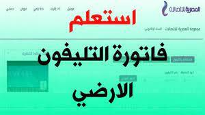 رابط الاستعلام عن فاتورة التليفون الارضي المصرية للاتصالات عن شهر يوليو  2021 - كورة في العارضة