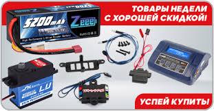 Интернет-магазин <b>радиоуправляемых моделей</b> Хобби Центр ...