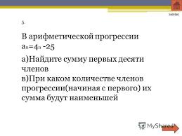 Презентация на тему Контрольная работа Арифметическая прогрессия  6 5