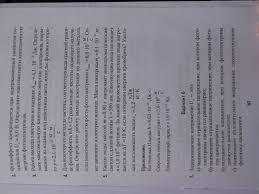 Решеба Физика Контрольные и самостоятельные работы  Прикрепления 0792778 jpg 178kb
