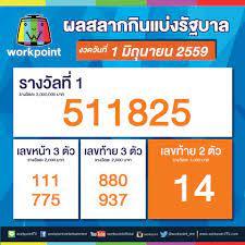 Workpoint Entertainment - ผลสลากกินแบ่งรัฐบาลงวดประจำวันที่ 1 มิถุนายน 2559  #ตรวจสลากกินแบ่งรัฐบาล #ตรวจหวย