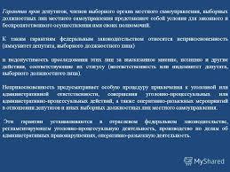 Презентация на тему Муниципальное право Российской Федерации  59 Гарантии прав депутатов членов выборного органа местного самоуправления выборных должностных лиц местного самоуправления